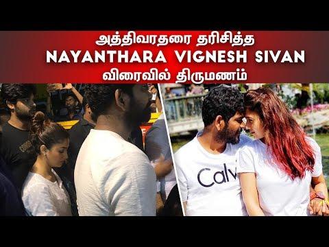 அத்திவரதரை-தரிசித்த-nayanthara-vignesh-sivan-விரைவில்-திருமணம்!-|-athi-varadar-2019
