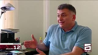 about American sanction for Bidzina Ivanishvili