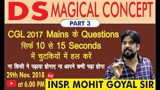 DS Concept by Mohit Goyal Sir  Calculation करें Calculator से भी तेज  Vedic Maths Tricks