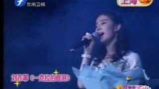 劉亦菲上海歌友会