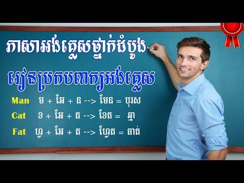 រៀនប្រកបពាក្យភាសាអង់គ្លេស   How to Spell English Words   BS English Khmer