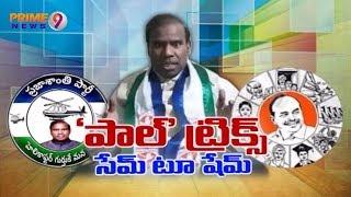 'Paul' tricks - Same to Shame | KA Paul's Cheap Gimmick Against YCP to win Poll Battle | Prime9News