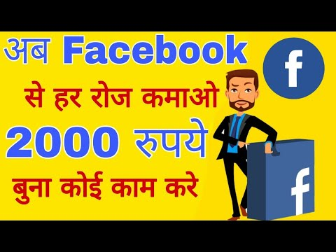 Facebook  Se Paise Kaise Kamaye | Earn Money From Facebook