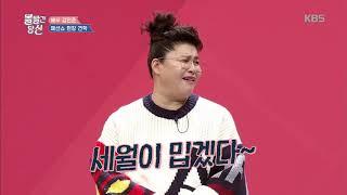 볼 빨간 당신 -  패션위크를 찾는 멋쟁이 3인방★   20181218