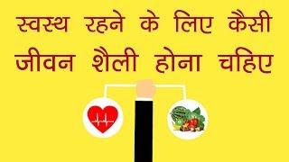 स्वस्थ रहने क लिए कैसे जीवन शैली होना चहिए   (हमारी जीवन शैली - श्रेष्ठ स्वास्थ्य एवं आध्यात्म)