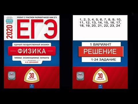 1-24 задание 1 варианта ЕГЭ 2020 по физике М.Ю. Демидовой (30 вариантов)