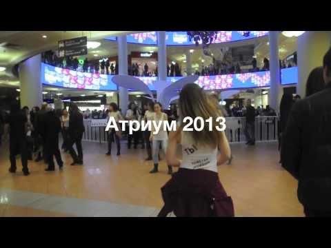 Флешмоб в Атриуме 2013!...