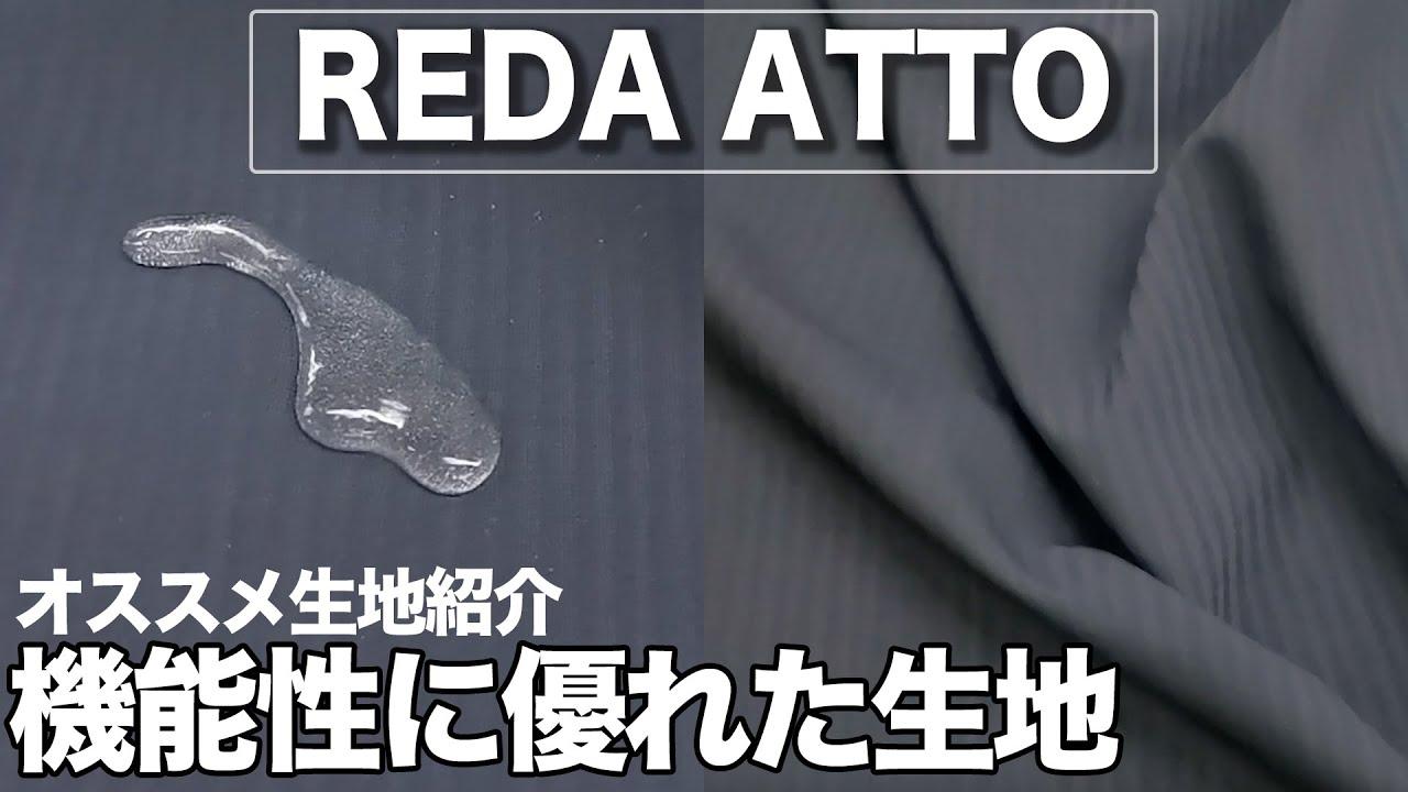 おすすめ生地紹介 機能性抜群のREDA【ATTO】