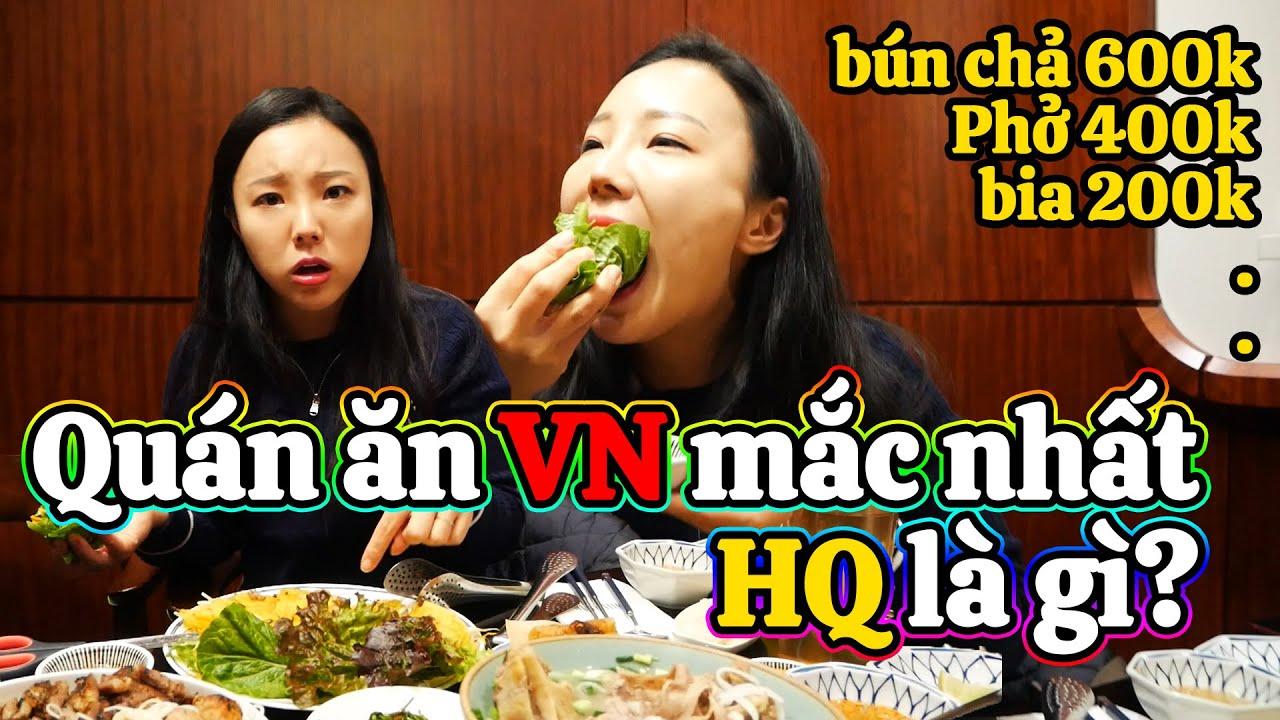 Quán ăn VN mắc nhất Hàn Quốc là gì? | 한국에서 가장 비싼 베트남 식당은?