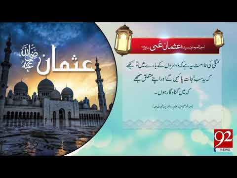 Quote Hazrat Usman Ghani Ra 29 August 2018 92newshd 92