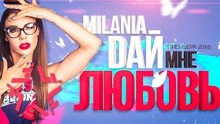 MILANIA   Дай мне любовь (lyric video)