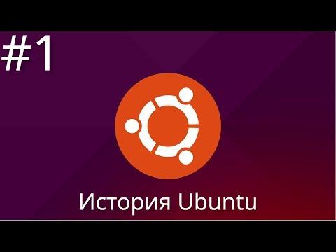 История Ubuntu. Часть первая | #Ubuntu