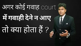 What happens if a witness do not attend the court proceeding in HINDI
