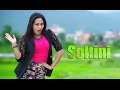 Download Soltini - Monica Khadka, Pushpan Pradhan Ft. Aashishma, Nirajan   New Nepali Adhunik Song 2017 MP3 song and Music Video