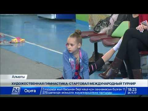 Международный турнир по художественной гимнастике стартовал в Алматы