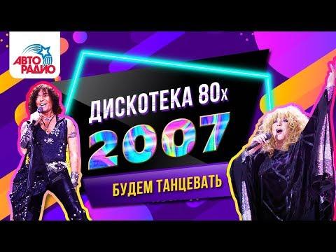 🅰️ Дискотека 80-х (2007) Фестиваль Авторадио (DVD Rip)