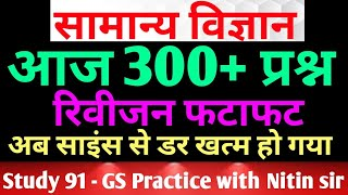 (25)Science/Physics/Chemistry/Biology GS Practice with Nitin sir