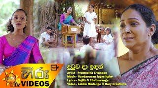 Dutuwa Da Indan - Pramudika Liyanage | [www.hirutv.lk] Thumbnail