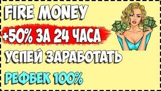 Заработай 50$ за час на Бинарных Опционах, без знаний ! 24