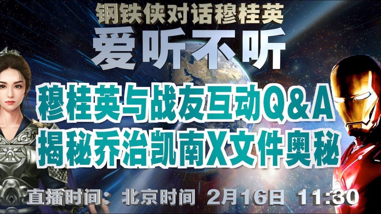 「爱听不听」第26期 穆桂英与战友互动Q&A  揭秘乔治凯南X文件奥秘!钢铁侠对话穆桂英 2020.2.16
