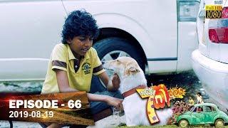 Hathe Kalliya | Episode 66 | 2019-08-19 Thumbnail