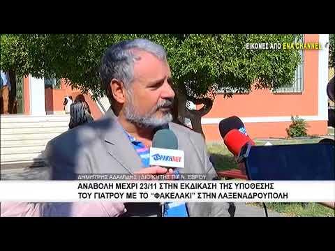 """Αναβολή μέχρι 23/11 στην εκδίκαση της υπόθεσης του γιατρού με το """"φακελάκι"""" στην Αλεξανδρούπολη"""