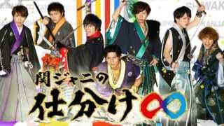 テレビ朝日系「関ジャニの仕分け∞ 2時間スペシャル」 2013年6月22日(土)...