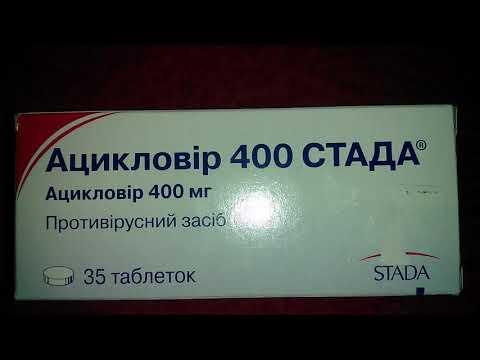 Ацикловир 400 Стада - Противирусное средство