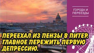 Переехал из Пензы в Санкт-Петербург. Главное пережить первую депрессию