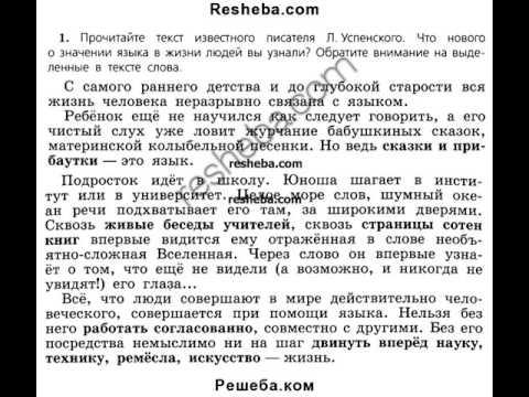 Решебник по русскому языку 5 класс Ладыженская. Упражнение№1