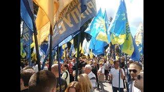 Протесты в Киеве 17.05.2018. Без комментариев