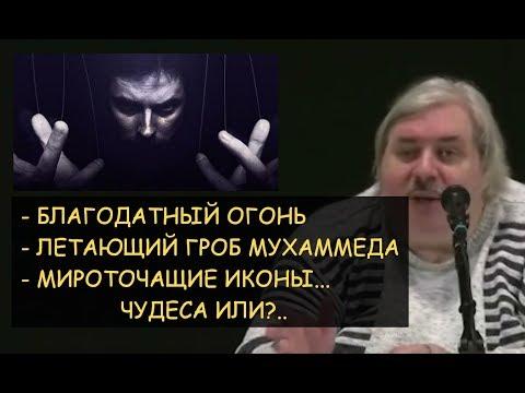 Н.Левашов: Благодатный огонь,