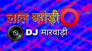 Lal Bangdi   New Marwadi dj song   लाल बगंड़ी Dj Rajasthani   New Marwari Dj song