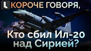 Кто на самом деле сбил Ил-20 над Сирией?