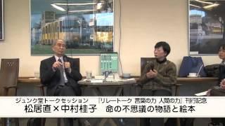 松居直×中村桂子 命の不思議の物語と絵本 thumbnail