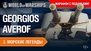 Морские Легенды: Georgios Averof