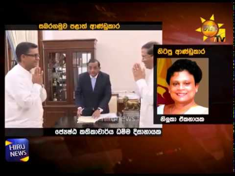 New Governors appointed for Uva, Sabaragamuwa and Northern Provinces - Hiru News