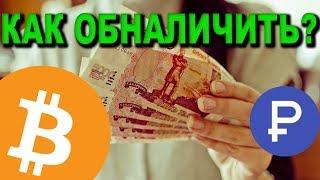 Пополнение Bitcoin кошелька в Беларуси