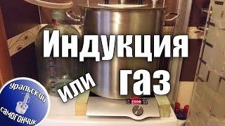 Индукционная плита самогонщика. Что выбрать Газ или Индукцию?
