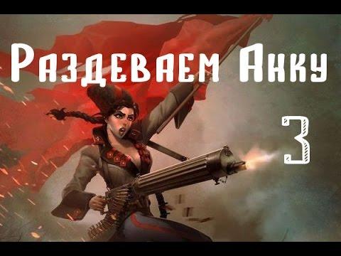 Раздеваем Анку! Петька и Василий Иванович Спасают Галактику #3