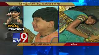 Baby Tanvita misses Mother's warm embrace - TV9