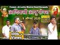 आदिवासी आमु पोयरा | A1 Lucky Musical Band Sorapada | 9 August Timli 2020 | New Dhamaka 🔥