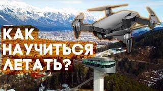Как начать летать? Что нужно знать и чего делать нельзя? Школа дронов на собственном опыте