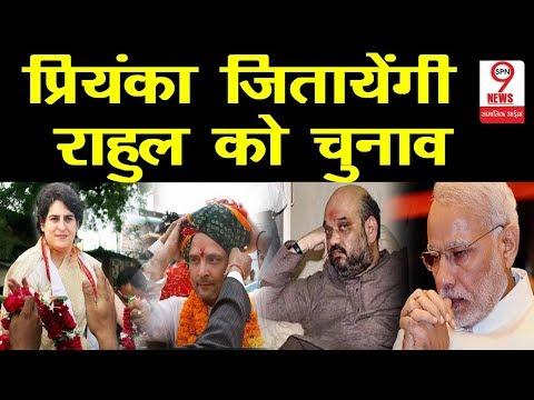 LOK SABHA ELECTION: PRIYANKA GANDHI के सहारे चुनाव जीतेगी CONGRESS, मोदी का हारना तय?