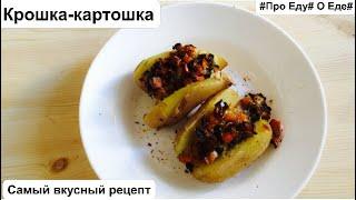 Крошка картошка Рецепт из картошки Простой и вкусный рецепт