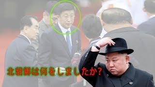 金革哲に関する最新情報 || 北朝鮮は何をしましたか?