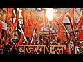 Bajrang Dal New Dj Song Jai Shri Ram At Bihar Sharif