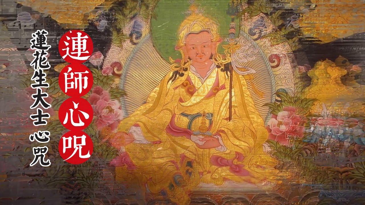 蓮師心咒\\蓮花生大士心咒\\Padmasambhava mantra\\見即解脫聞即解脫的加持 - YouTube