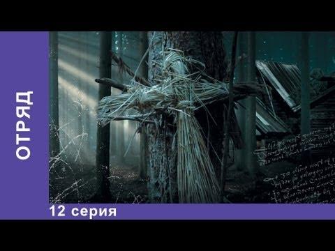 12 отряд: