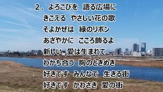 川崎市民の歌 『好きです かわさき 愛の街』 1.多摩川の 明ける空から きこえる やさしい鳥の歌 ほほえみは 光のシャワー...